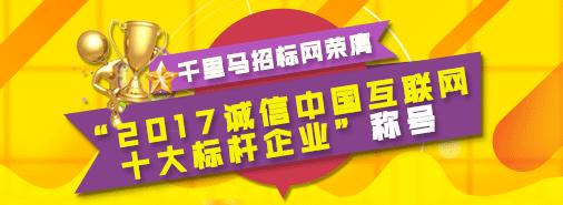 2018中国改革创新与诚信建设高峰论坛暨改革创新成果巡礼主题活动